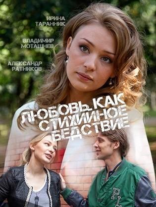 Любовь как стихийное бедствие 1, 2, 3, 4 серия (2016)
