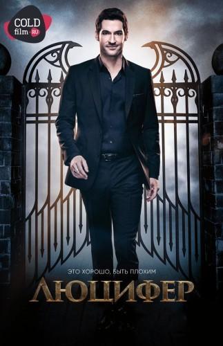 Люцифер 2 сезон 2 серия / Lucifer  (04.10.2016)