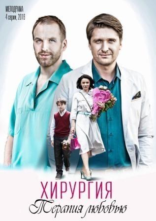 Хирургия. Территория Любви 1, 2, 3, 4 серия (2016)
