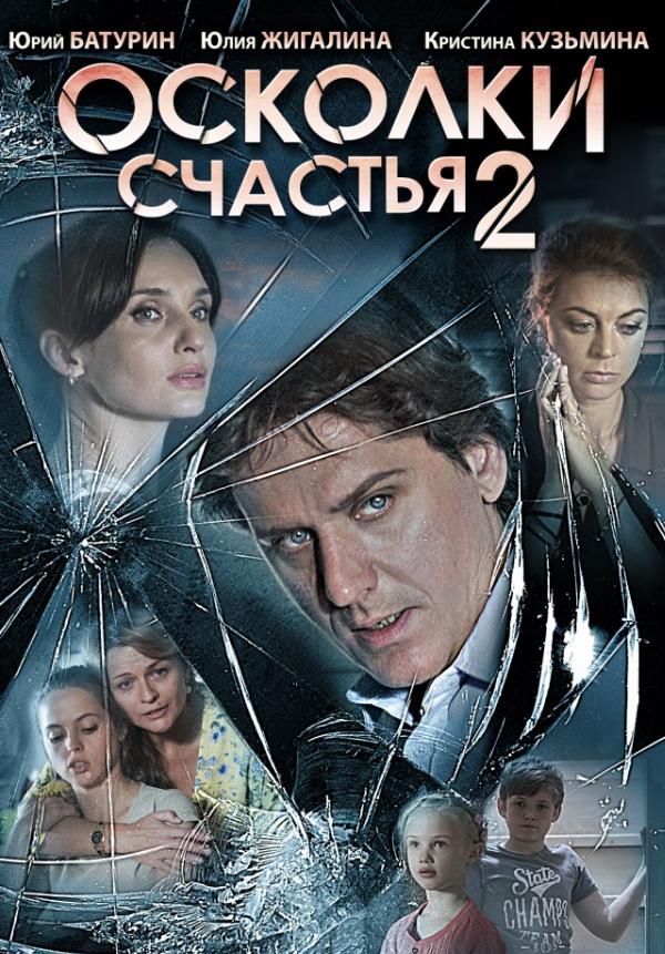 Осколки счастья 2 сезон 1, 2, 3, 4 серия (2016)