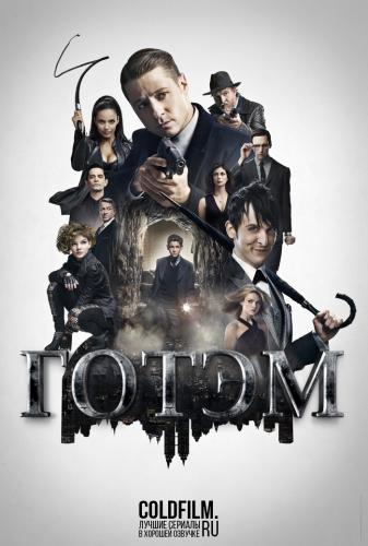 Готэм 3 сезон 3 серия (04.10.2016)