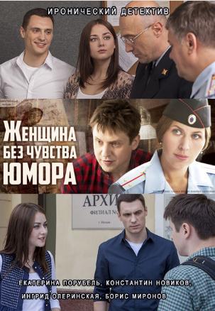 Женщина без чувства юмора 1, 2, 3, 4 серия (2016)