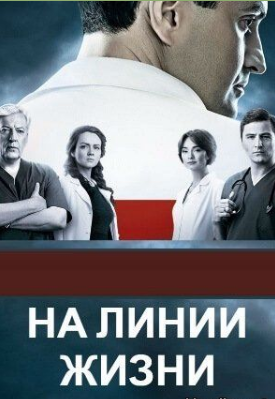 На линии жизни 3, 4, 5, 6, 7, 8, 9 серия (2016)