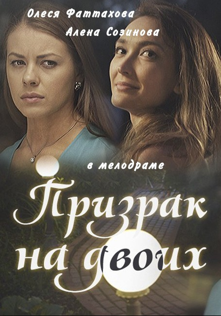Призрак на двоих (2016)