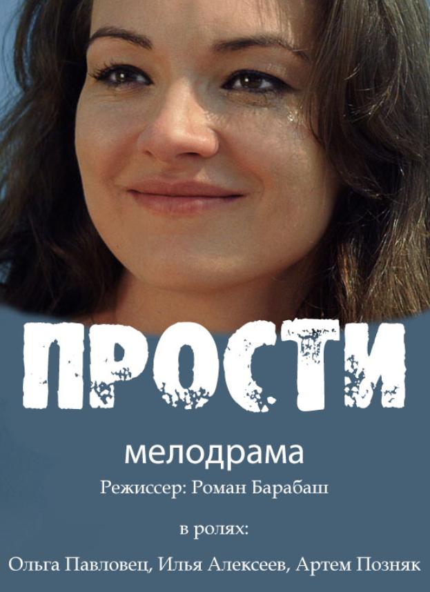 Прости 1, 2, 3, 4 серия (2016)