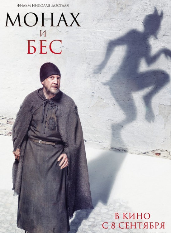 Монах и бес (2016)