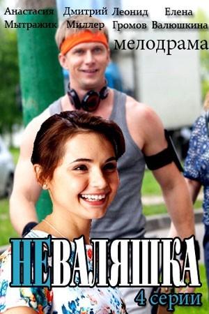 Неваляшка 1, 2, 3, 4 серия (2016)