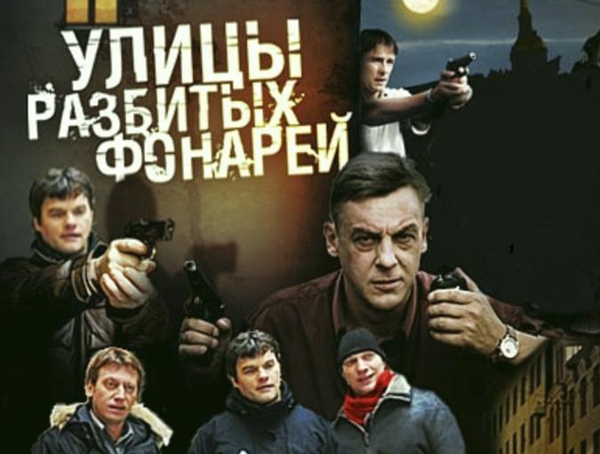 Улицы разбитых фонарей. 15 сезон 35 серия 36 серия 07.10.2016
