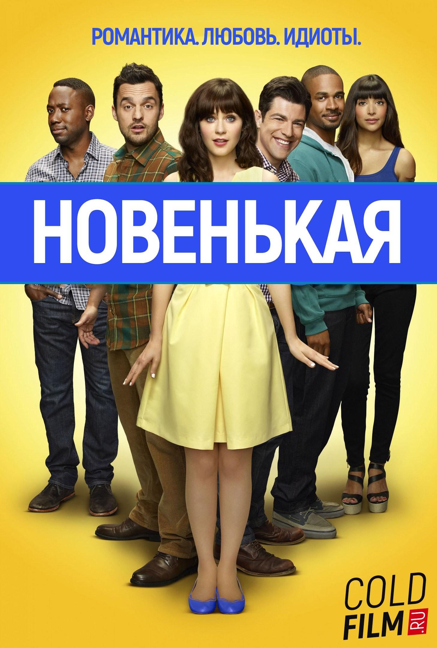 Новенькая 6 сезон 3 серия 05.10.2016
