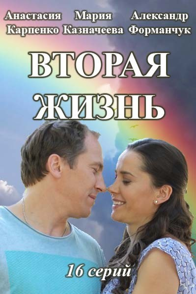 Вторая жизнь 15 серия 16 серия (06.10.2016)