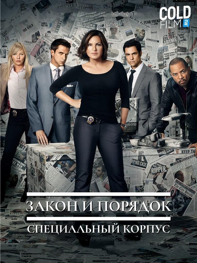 Закон и порядок 18 сезон 3 серия 06.10.2016