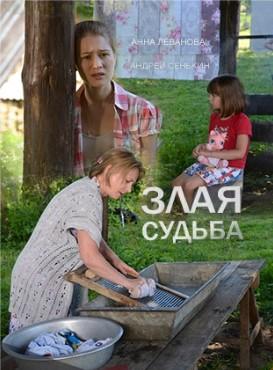 Злая судьба 1,2,3,4 серия (08.10.2016)