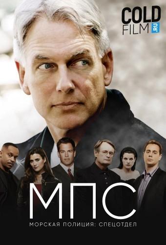 Морская полиция: Спецотдел 14 сезон 3 серия 05.10.2016