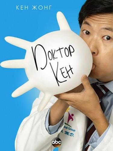 Доктор Кен 2 сезон 3 серия 08.10.2016