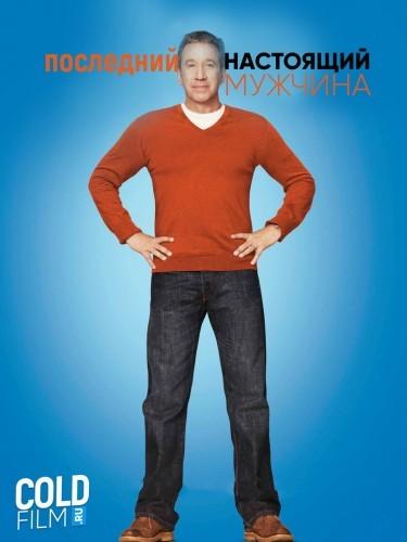 Последний настоящий мужчина 6 сезон 3 серия 08.10.2016