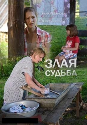 Злая судьба 1 серия 2 серия 3 серия 4 серия (08.10.2016)