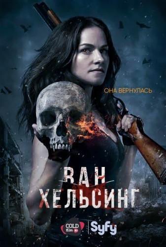 """Ван Хельсин 1 сезон 4 серия """"Возвращение"""" 08.10.2016"""