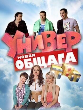 Универ 1 серия 2 серия (10.10.2016)