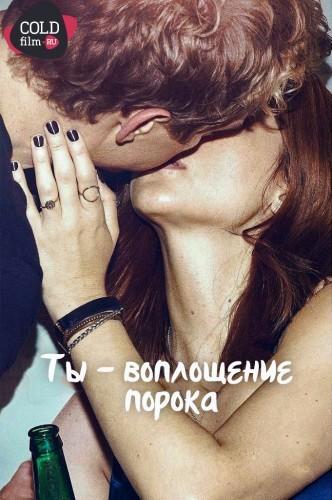 Ты - воплощение порока / Ты - отстой 3 сезон 6 серия  (09.10.2016)