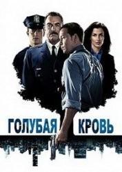 Голубая кровь 7 сезон: 3 серия / Blue Bloods (09.10.2016)