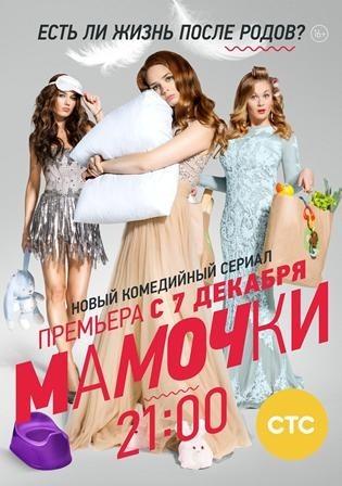 Мамочки (10.10.2016) (2 сезон) 18 серия