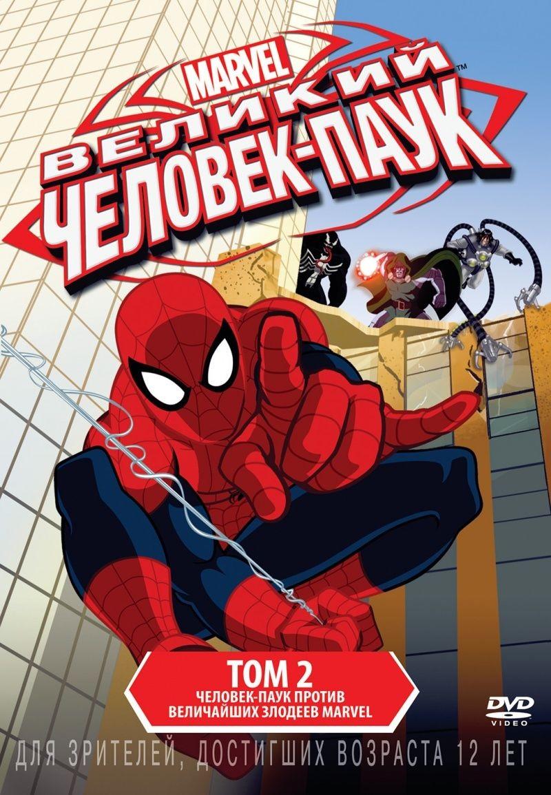 Великий Человек-паук / Совершенный Человек-паук 4 сезон (2016)