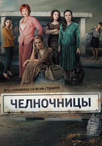 Челночницы 9 серия 10 серия (10.10.2016)