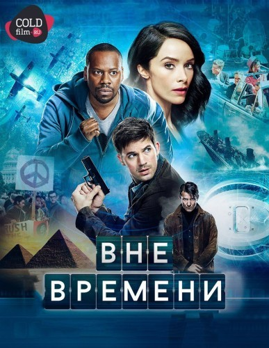 Вне времени 1 сезон 2 серия (09.10.2016)