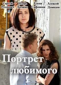 Портрет любимого 1,2,3,4 серия (2016)