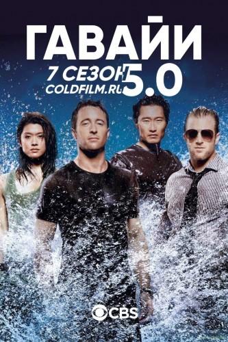 Гавайи 5.0 7 сезон 3 серия (09.10.2016)