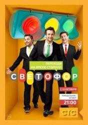 Светофор 9 сезон 5 серия (13.10.2016)