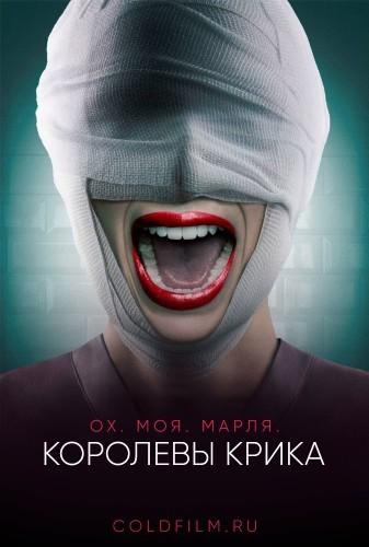"Королевы крика 2 сезон 3 серия ""Handidates"" 12.10.2016"
