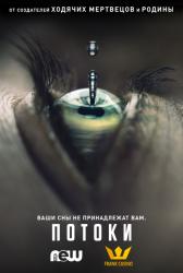 Падающая вода 1 серия (11.10.2016)