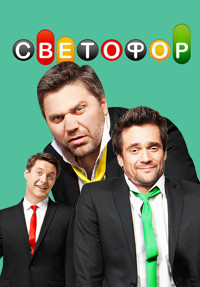 Светофор 9 сезон 4 серия (12.10.2016)