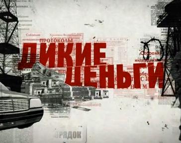 Дикие деньги. Павел Лазаренко (эфир 11.10.2016)