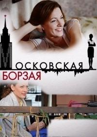 Московская борзая 1,2,3 серия (17.10.2016)