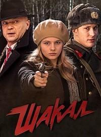 Шакал 3 серия 4 серия (18.10.2016)