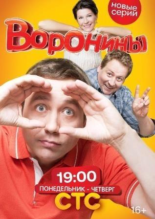 Воронины 17 сезон 19 серия 18.10.2016