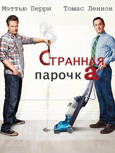 Странная парочка 3 сезон 1 серия / The Odd Couple (18.10.2016)