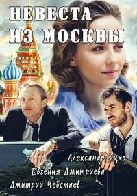 Невеста из Москвы 1,2,3,4 серия (16.10.2016)