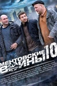 Ментовские войны (10 сезон)  9,10 серия (24.10.2016)
