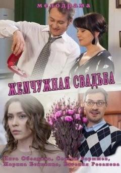 Жемчужная свадьба 1,2,3,4 серия (2016)