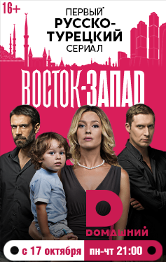 Восток-Запад 3 серия 4 серия (18.10.2016)