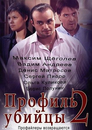 """Профиль убийцы-2 """"Миссионер"""", 1-я и 2-я серии 2016"""