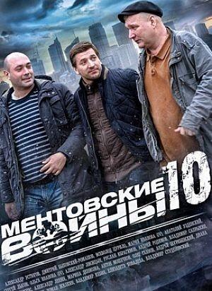 Ментовские войны 10 сезон 3, 4, 5, 6, 7, 8, 9, 10 серия (2016)