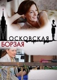 Московская борзая 6 серия 7 серия 8 серия (19.10.2016)