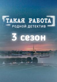 Такая работа (3 сезон) 47 серия 19.10.2016