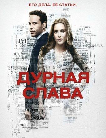 """Дурная слава 1 сезон 5 серия """"Пропавший"""""""