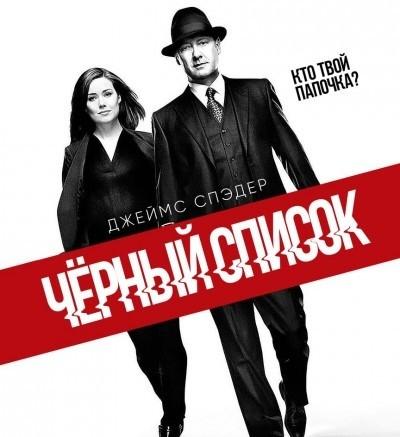 """Черный список 4 сезон 5 серия """" Концерн Линдквист"""""""