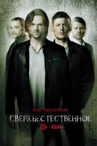 Сверхъестественное 12 сезон 2 серия (21.10.2016)